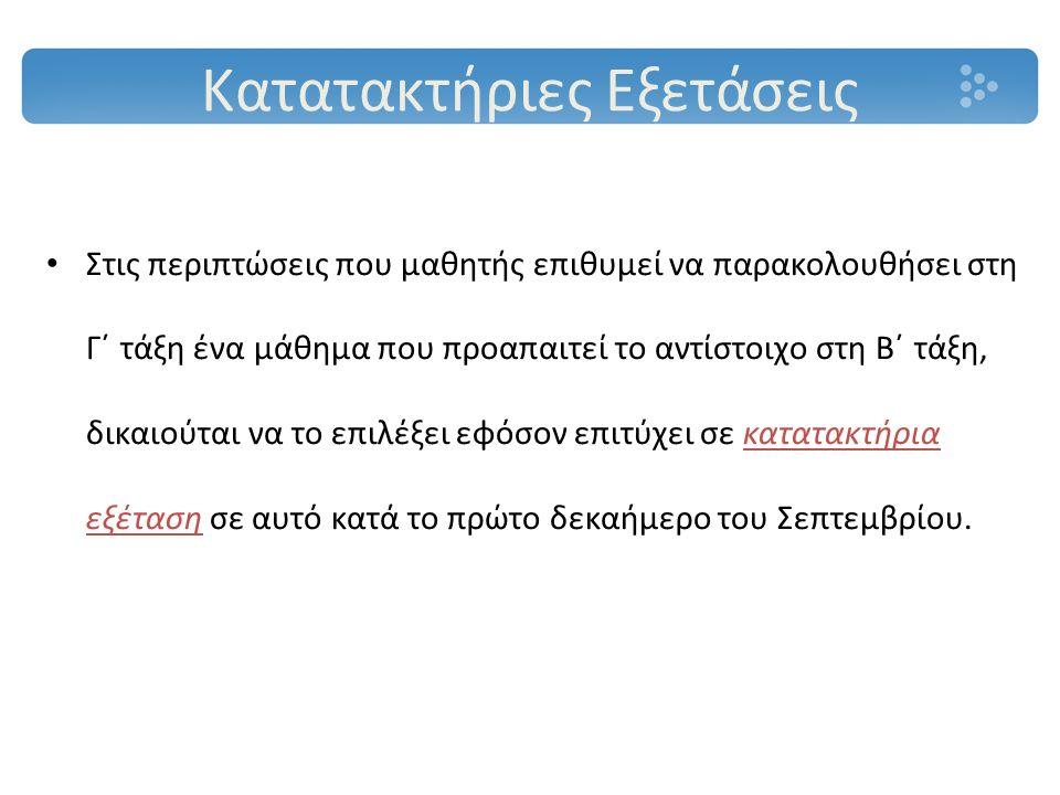 Καταρτισμός Προγράμματος Σύμφωνα με τους στόχους που έχει θέσει ο μαθητής.