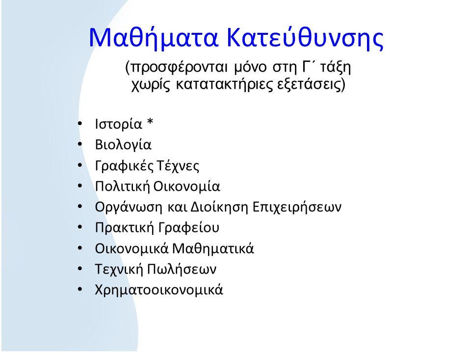 Μαθήματα Εμπλουτισμού Αρχαία Ελληνικά Εμπλουτισμού Μαθηματικά Εμπλουτισμού Φυσική Εμπλουτισμού Χημεία Εμπλουτισμού Λογιστική Εμπλουτισμού Χρηματοοικονομικά Εμπλουτισμού Βιολογία Εμπλουτισμού Ιστορία Εμπλουτισμού  Η επιλoγή των μαθημάτων εμπλουτισμού προϋποθέτει το αντίστοιχο μάθημα κατεύθυνσης.