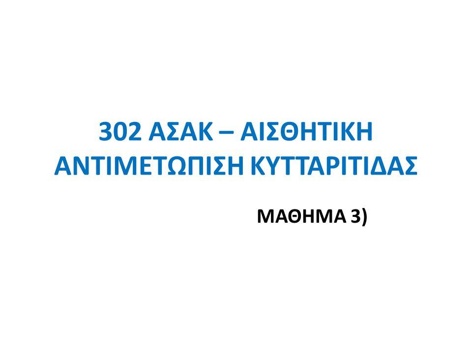 302 ΑΣΑΚ – ΑΙΣΘΗΤΙΚΗ ΑΝΤΙΜΕΤΩΠΙΣΗ ΚΥΤΤΑΡΙΤΙΔΑΣ ΜΑΘΗΜΑ 3)