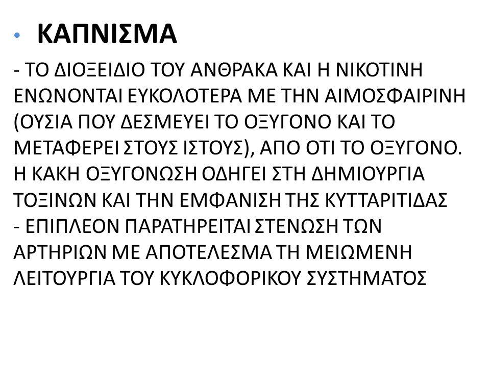 ΚΑΠΝΙΣΜΑ - ΤΟ ΔΙΟΞΕΙΔΙΟ ΤΟΥ ΑΝΘΡΑΚΑ ΚΑΙ Η ΝΙΚΟΤΙΝΗ ΕΝΩΝΟΝΤΑΙ ΕΥΚΟΛΟΤΕΡΑ ΜΕ ΤΗΝ ΑΙΜΟΣΦΑΙΡΙΝΗ (ΟΥΣΙΑ ΠΟΥ ΔΕΣΜΕΥΕΙ ΤΟ ΟΞΥΓΟΝΟ ΚΑΙ ΤΟ ΜΕΤΑΦΕΡΕΙ ΣΤΟΥΣ ΙΣΤΟΥΣ), ΑΠΟ ΟΤΙ ΤΟ ΟΞΥΓΟΝΟ.