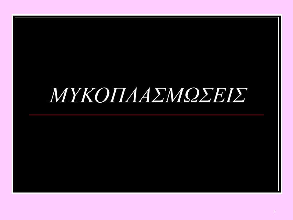 42 ΒΙΒΛΙΟΓΡΑΦΙΑ Ειδική παθολογία των κατοικιδίων μηρυκαστικών (Θωμάς Α.
