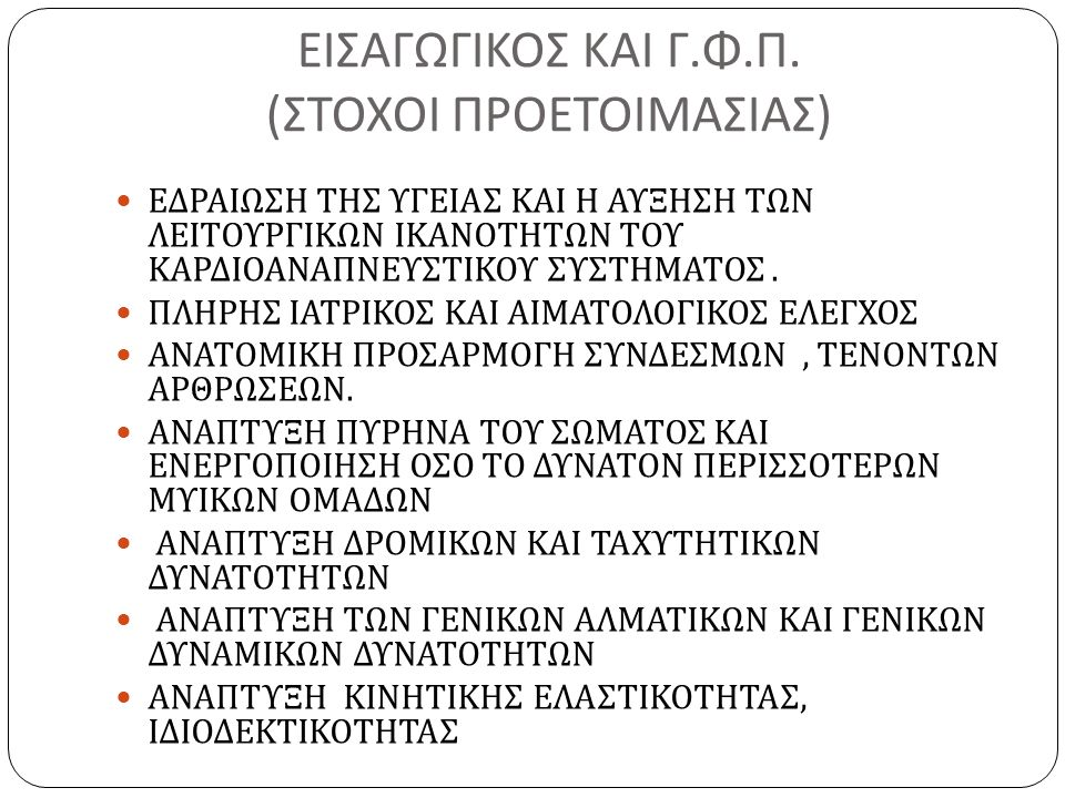 ΠΡΟΠΟΝΗΤΙΚΑ ΜΕΣΑ ΕΙΔΙΚΗΣ ΠΡΟΕΤΟΙΜΑΣΙΑΣ 1 ΑΛΜΑΤΑ ΜΕ ΜΙΚΡΗ ΦΟΡΑ (2-8 Δ.) ΜΙΜΗΤΙΚΕΣ ΑΣΚΗΣΕΙΣ ΜΕΤΑΦΟΡΑΣ ΚΑΙ ΤΟΠΟΘΕΤΗΣΗΣ ΚΟΝΤΑΡΙΟΥ ΣΕ ΣΤΑΣΗ ΚΑΙ ΠΕΡΠΑΤΗΜΑ ΜΙΜΗΤΙΚΕΣ ΑΣΚΗΣΕΙΣ ΜΕ ΜΙΚΡΗ ΦΟΡΑ ΣΤΟ ΣΤΡΩΜΜΑ ( ΚΡΕΜΑΣΜΑΤΑ - ΑΝΑΣΤΡΟΦΕΣ - ΜΕΤΑΛΛΙΚΟΣ ΠΑΛΜΟΣ Κ.