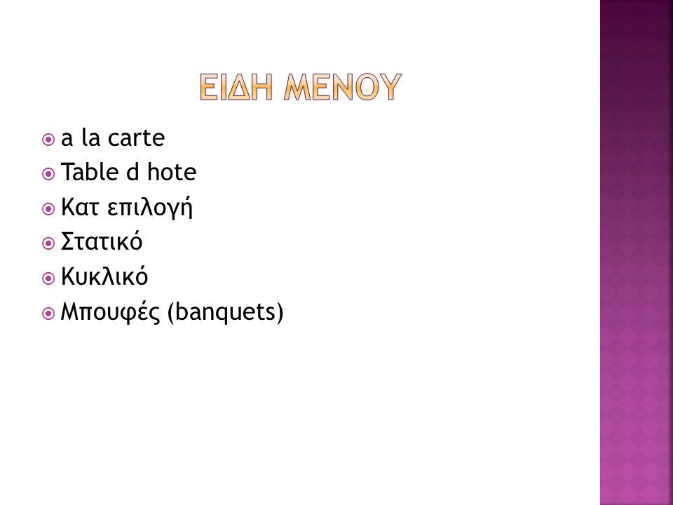  a la carte  Table d hote  Κατ επιλογή  Στατικό  Κυκλικό  Μπουφές (banquets)