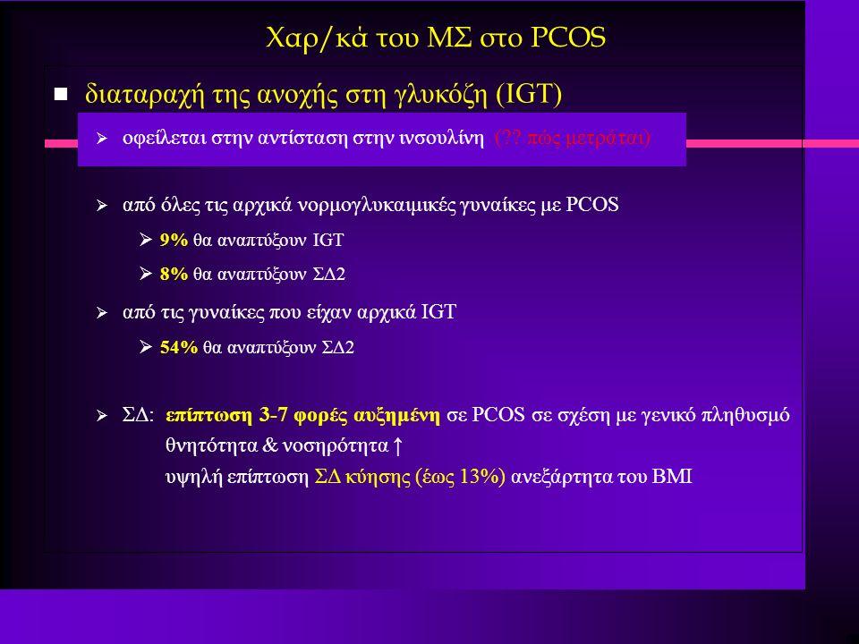 Χαρ/κά του ΜΣ στο PCOS n διαταραχή της ανοχής στη γλυκόζη (IGT)  οφείλεται στην αντίσταση στην ινσουλίνη ( .