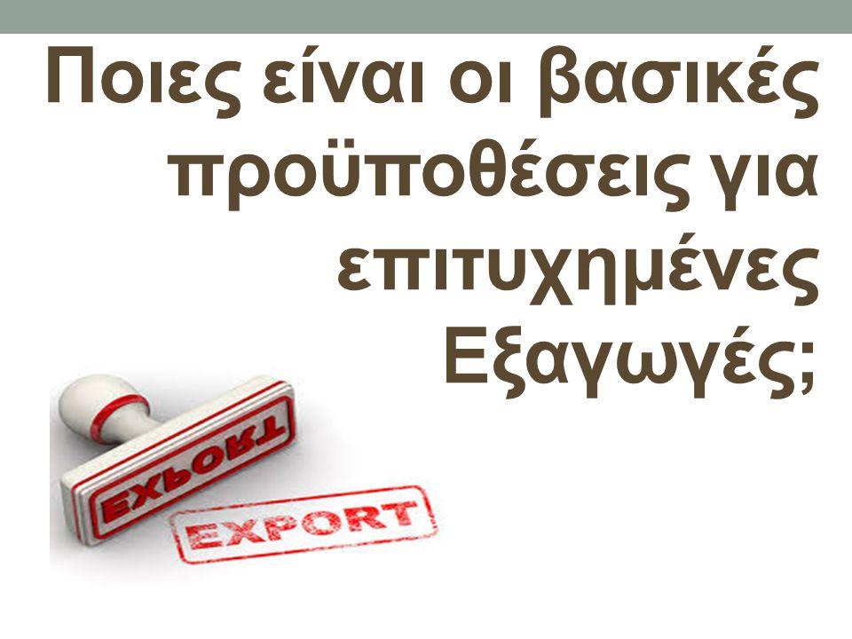 Ποιες είναι οι βασικές προϋποθέσεις για επιτυχημένες Εξαγωγές;