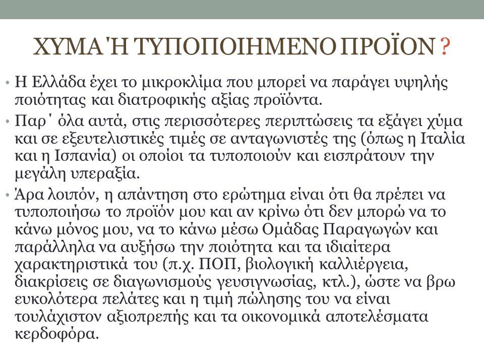 ΧΥΜΑ Ή ΤΥΠΟΠΟΙΗΜΕΝΟ ΠΡΟΪΟΝ ? Η Ελλάδα έχει το μικροκλίμα που μπορεί να παράγει υψηλής ποιότητας και διατροφικής αξίας προϊόντα. Παρ΄ όλα αυτά, στις πε