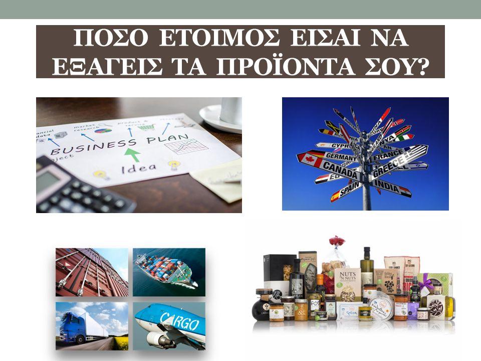 ΒΑΣΙΚΟ ΕΡΩΤΗΜΑΤΟΛΟΓΙΟ Υπάρχει ιστοσελίδα (μεταφρασμένη τουλάχιστον στα Αγγλικά) & παρουσίαση των προϊόντων και της επιχείρησης σε ψηφιακό αρχείο (PDF ); Αν το προϊόν σου είναι πολύ υψηλής ποιότητας και τιμής, είναι σημαντικό να υποστηρίζεται και με βραβεία από διεθνείς διαγωνισμούς γεύσης & ποιότητας Υπάρχουν έτοιμα δείγματα (σε συσκευασίες μικρότερες των κανονικών) για να αποστέλλονται σε ενδιαφερόμενους ; Η επιχείρησή σου έχει κάνει έναρξη εξαγωγικής δραστηριότητας στο Γενικό Εμπορικό Μητρώο; Yπάρχει κατοχυρωμένο ΕΜΠΟΡΙΚΟ ΣΗΜΑ για τα προς εξαγωγή προϊόντα (πχ Ε.Ε., Ρωσία, κλπ); Υπάρχουν όλες οι πιστοποιήσεις διασφάλισης ποιότητας και συσκευασίας HACCP (ISO 22000), ISO 9001;