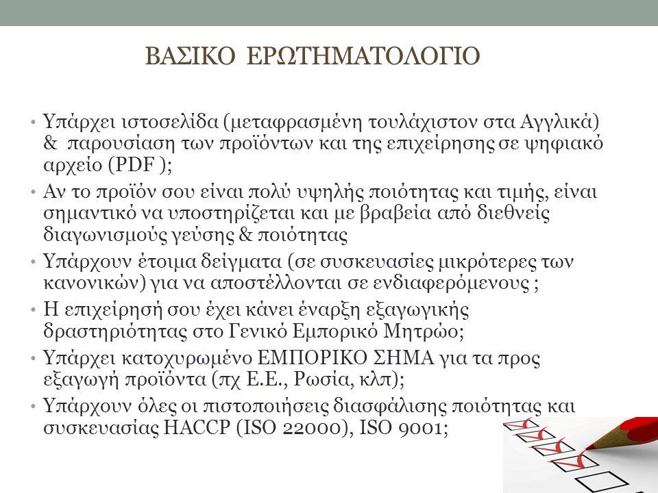 ΒΑΣΙΚΟ ΕΡΩΤΗΜΑΤΟΛΟΓΙΟ Υπάρχει ιστοσελίδα (μεταφρασμένη τουλάχιστον στα Αγγλικά) & παρουσίαση των προϊόντων και της επιχείρησης σε ψηφιακό αρχείο (PDF