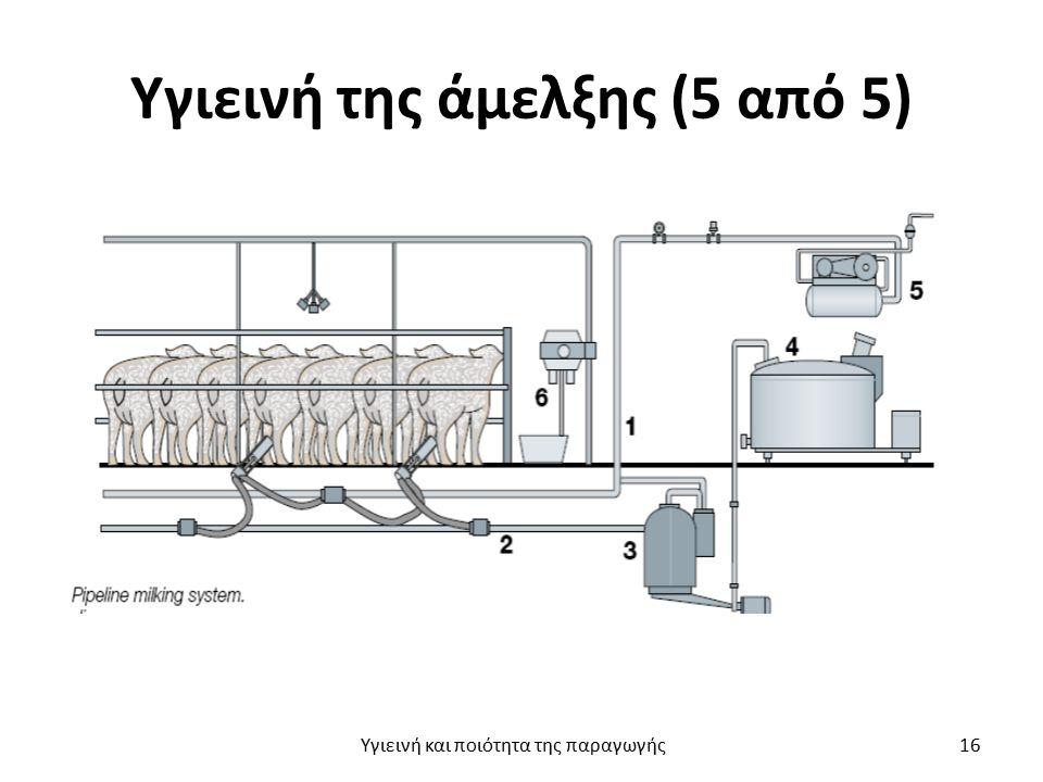 Υγιεινή της άμελξης (5 από 5) Υγιεινή και ποιότητα της παραγωγής 16