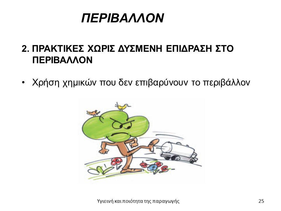 ΠΕΡΙΒΑΛΛΟΝ 2. ΠΡΑΚΤΙΚΕΣ ΧΩΡΙΣ ΔΥΣΜΕΝΗ ΕΠΙΔΡΑΣΗ ΣΤΟ ΠΕΡΙΒΑΛΛΟΝ Χρήση χημικών που δεν επιβαρύνουν το περιβάλλον Υγιεινή και ποιότητα της παραγωγής 25