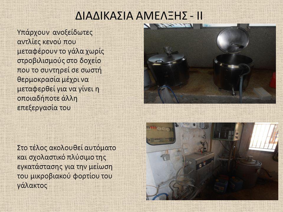 Υπάρχουν ανοξείδωτες αντλίες κενού που μεταφέρουν το γάλα χωρίς στροβιλισμούς στο δοχείο που το συντηρεί σε σωστή θερμοκρασία μέχρι να μεταφερθεί για να γίνει η οποιαδήποτε άλλη επεξεργασία του ΔΙΑΔΙΚΑΣΙΑ ΑΜΕΛΞΗΣ - ΙΙ Στο τέλος ακολουθεί αυτόματο και σχολαστικό πλύσιμο της εγκατάστασης για την μείωση του μικροβιακού φορτίου του γάλακτος