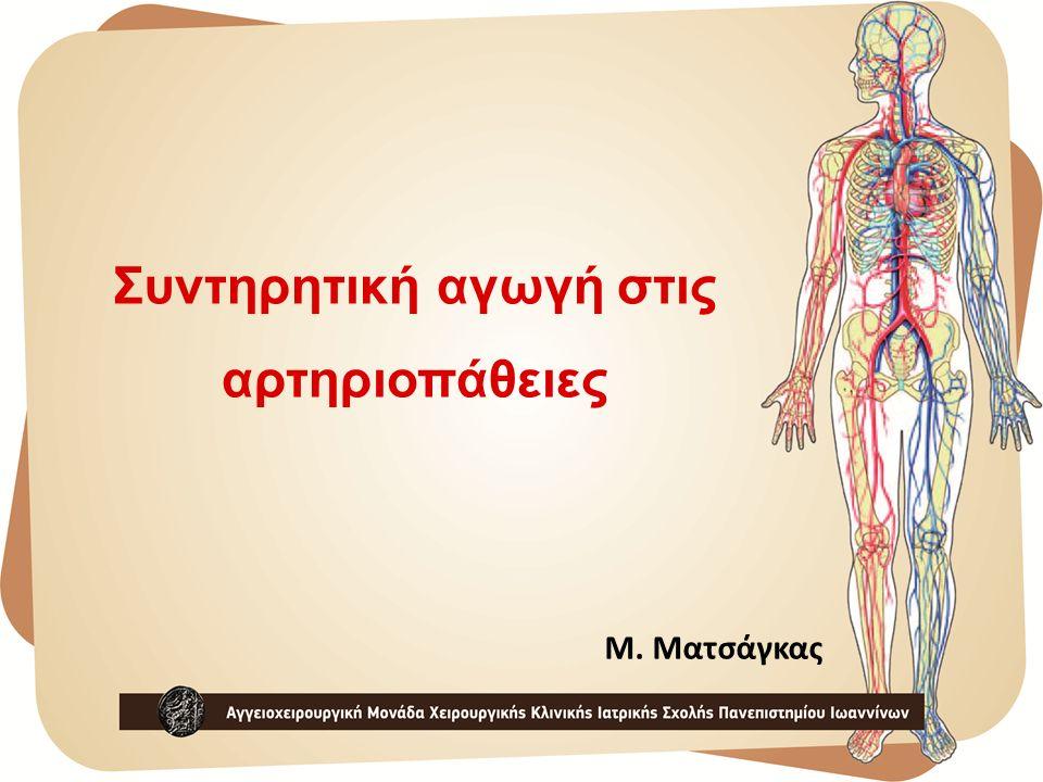 Συντηρητική αγωγή στις αρτηριοπάθειες Μ. Ματσάγκας