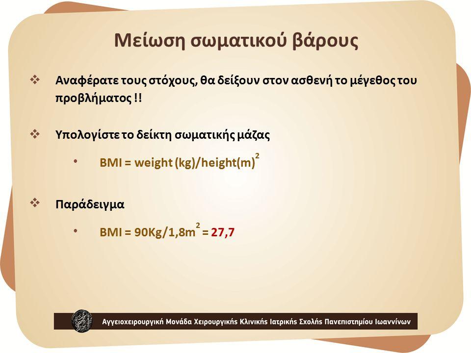 Μείωση σωματικού βάρους  Αναφέρατε τους στόχους, θα δείξουν στον ασθενή το μέγεθος του προβλήματος !.