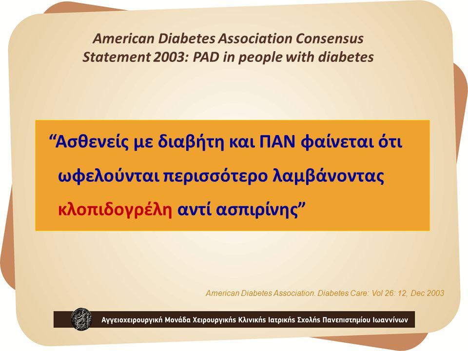 American Diabetes Association Consensus Statement 2003: PAD in people with diabetes Ασθενείς με διαβήτη και ΠΑΝ φαίνεται ότι ωφελούνται περισσότερο λαμβάνοντας κλοπιδογρέλη αντί ασπιρίνης American Diabetes Association.