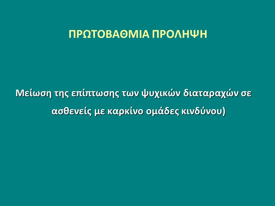 ΠΡΩΤΟΒΑΘΜΙΑ ΠΡΟΛΗΨΗ Μείωση της επίπτωσης των ψυχικών διαταραχών σε ασθενείς με καρκίνο ομάδες κινδύνου)