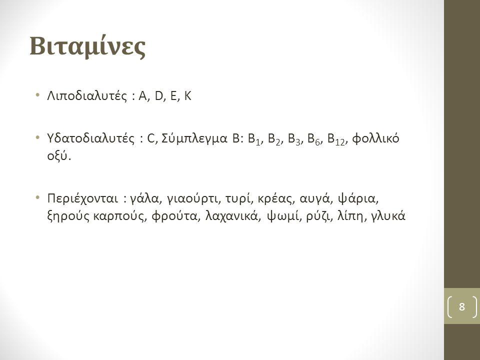 Βιταμίνες Λιποδιαλυτές : A, D, E, K Υδατοδιαλυτές : C, Σύμπλεγμα Β: B 1, B 2, B 3, B 6, B 12, φολλικό οξύ.