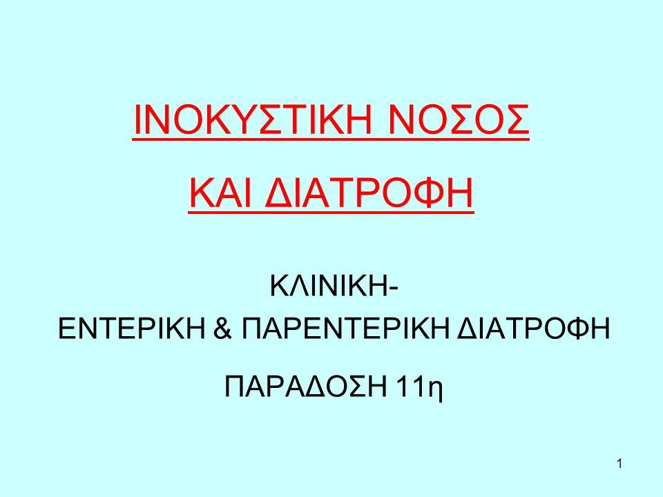 1 ΙΝΟΚΥΣΤΙΚΗ ΝΟΣΟΣ ΚΑΙ ΔΙΑΤΡΟΦΗ ΚΛΙΝΙΚΗ- ΕΝΤΕΡΙΚΗ & ΠΑΡΕΝΤΕΡΙΚΗ ΔΙΑΤΡΟΦΗ ΠΑΡΑΔΟΣΗ 11η