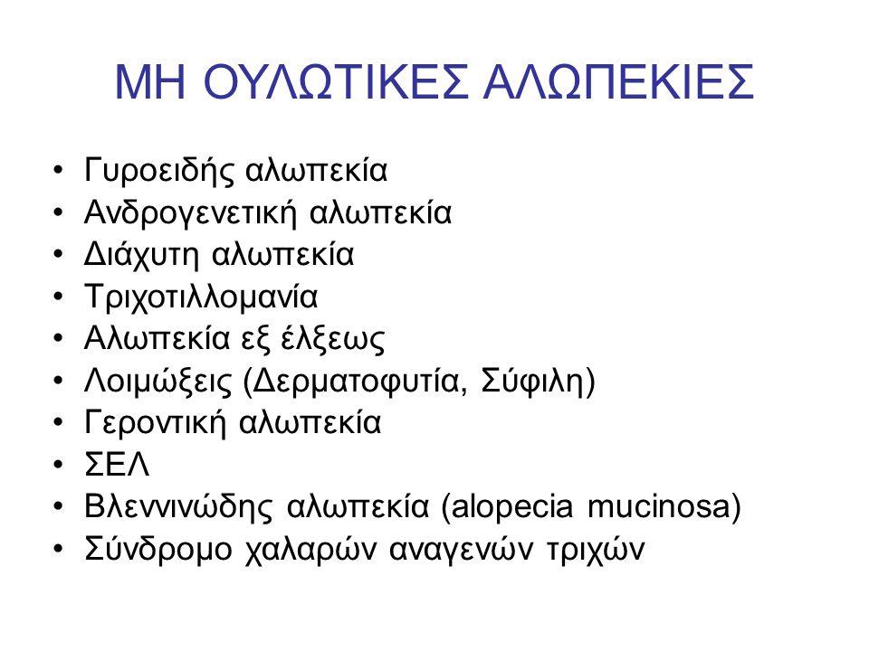ΜΗ ΟΥΛΩΤΙΚΕΣ ΑΛΩΠΕΚΙΕΣ Γυροειδής αλωπεκία Ανδρογενετική αλωπεκία Διάχυτη αλωπεκία Τριχοτιλλομανία Αλωπεκία εξ έλξεως Λοιμώξεις (Δερματοφυτία, Σύφιλη) Γεροντική αλωπεκία ΣΕΛ Βλεννινώδης αλωπεκία (alopecia mucinosa) Σύνδρομο χαλαρών αναγενών τριχών