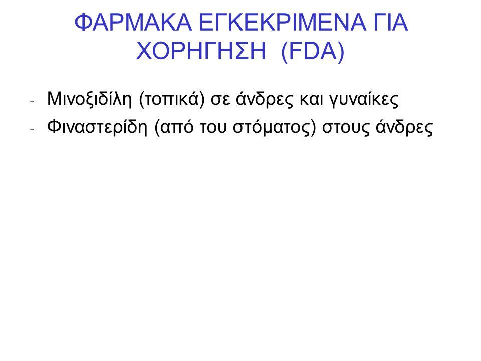 ΦΑΡΜΑΚΑ ΕΓΚΕΚΡΙΜΕΝΑ ΓΙΑ ΧΟΡΗΓΗΣΗ (FDA) - Μινοξιδίλη (τοπικά) σε άνδρες και γυναίκες - Φιναστερίδη (από του στόματος) στους άνδρες
