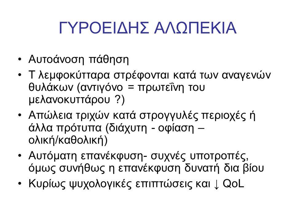 ΓΥΡΟΕΙΔΗΣ ΑΛΩΠΕΚΙΑ
