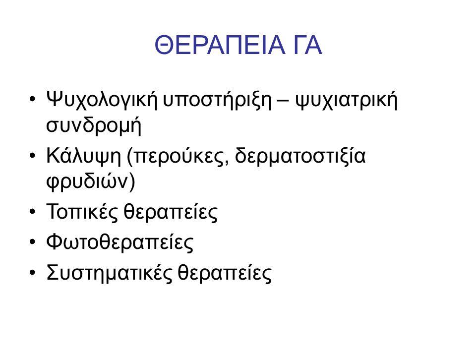ΔΙΑΧΥΤΗ ΑΛΩΠΕΚΙΑ Διάχυτη λέπτυνση-αραίωση τριχών που συνοδεύεται από έντονη τριχόπτωση Διακρίνεται σε: - τελογενή τριχόρροια (πρώιμη μετάπτωση από Α→Τ, αντιδραστική κατάσταση προς μεταβολικά αίτια, stress, φάρμακα) - αναγενή τριχόρροια (απότομη διακοπή ανάπτυξης – πτώση Α, χημειοθεραπεία του καρκίνου, ακτινοθεραπεία, δηλητηριάσεις)
