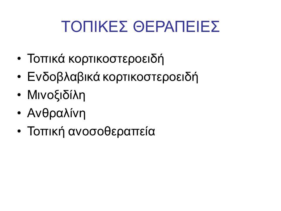 ΣΥΣΤΗΜΑΤΙΚΕΣ ΘΕΡΑΠΕΙΕΣ Κορτικοστεροειδή Μεθοτρεξάτη Κυκλοσπορίνη Isoprinosine Αναστολείς JΝK Ιντερφερόνη (αναποτελεσματική) Αντι-TNF α παράγοντες (αναποτελεσματικοί) Δαψόνη (πολλές ΑΕ)