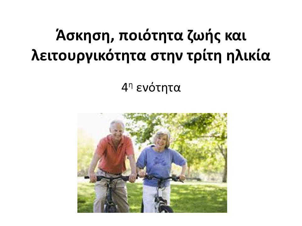 36 ερωτήσεις - 8 παράγοντες - 2 διαστάσεις : Φυσική λειτουργία Φυσικός ρόλος Σωματικός πόνος Γενική υγεία Ζωτικότητα Κοινωνικός ρόλος Συναισθηματικός ρόλος Πνευματική υγεία Σωματική υγεία – Ψυχική υγεία : Ελληνική έκδοση (Anagnostopoulos, Niakas, & Pappa, 2005) SF-36 ερωτηματολόγιο