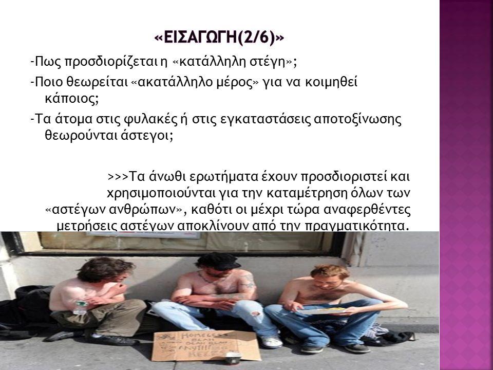 Προβλήματα με το σπίτι ή η «αστάθεια» συμβάλει στο να γίνουν οι νέοι άστεγοι.