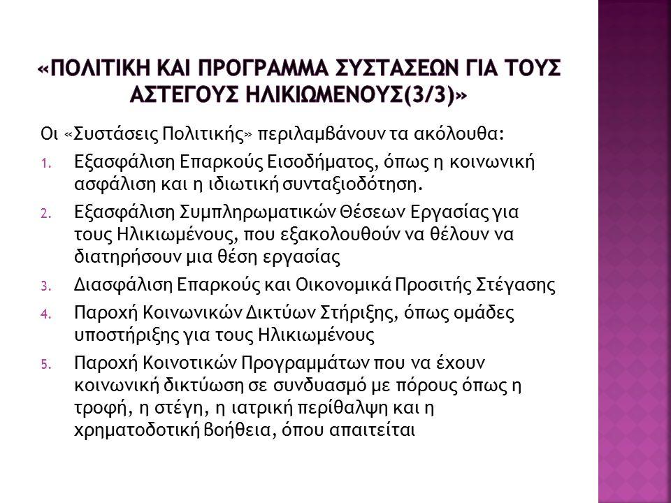 Οι «Συστάσεις Πολιτικής» περιλαμβάνουν τα ακόλουθα: 1.