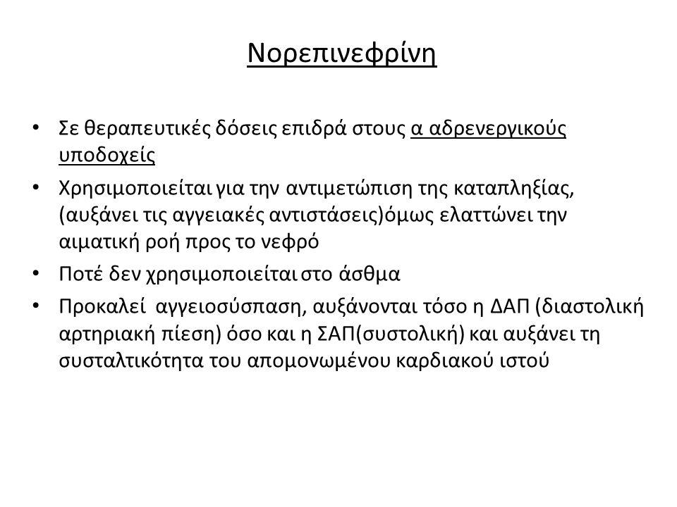 Νορεπινεφρίνη Σε θεραπευτικές δόσεις επιδρά στους α αδρενεργικούς υποδοχείς Χρησιμοποιείται για την αντιμετώπιση της καταπληξίας, (αυξάνει τις αγγειακ