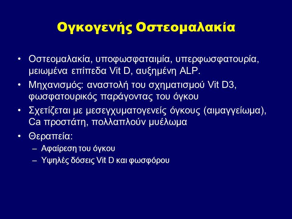 Ογκογενής Οστεομαλακία Οστεομαλακία, υποφωσφαταιμία, υπερφωσφατουρία, μειωμένα επίπεδα Vit D, αυξημένη ALP. Μηχανισμός: αναστολή του σχηματισμού Vit D