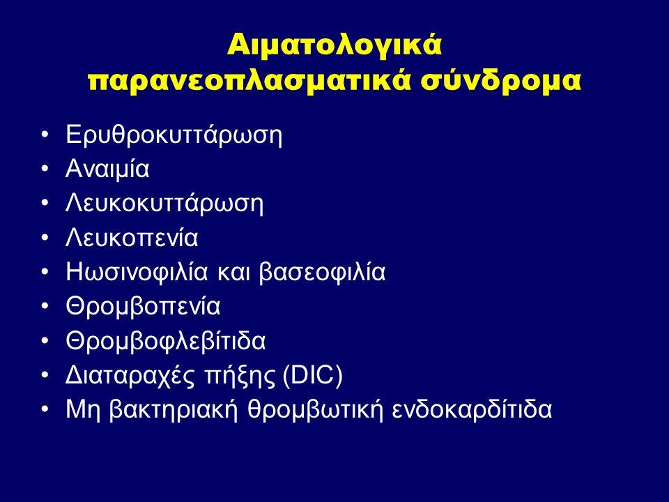 Αιματολογικά παρανεοπλασματικά σύνδρομα Ερυθροκυττάρωση Αναιμία Λευκοκυττάρωση Λευκοπενία Ηωσινοφιλία και βασεοφιλία Θρομβοπενία Θρομβοφλεβίτιδα Διατα