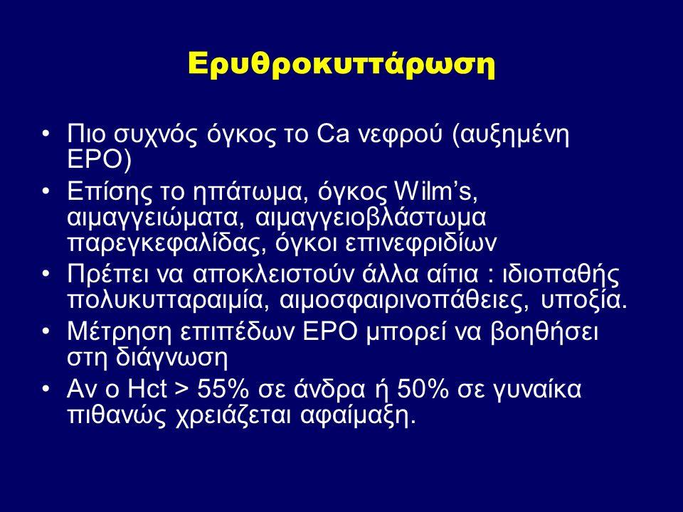 Ερυθροκυττάρωση Πιο συχνός όγκος το Ca νεφρού (αυξημένη EPO) Επίσης το ηπάτωμα, όγκος Wilm's, αιμαγγειώματα, αιμαγγειοβλάστωμα παρεγκεφαλίδας, όγκοι ε