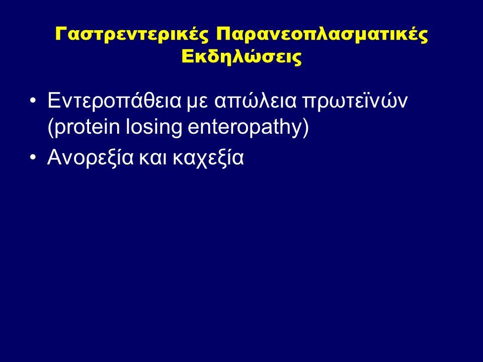 Γαστρεντερικές Παρανεοπλασματικές Εκδηλώσεις Εντεροπάθεια με απώλεια πρωτεϊνών (protein losing enteropathy) Ανορεξία και καχεξία