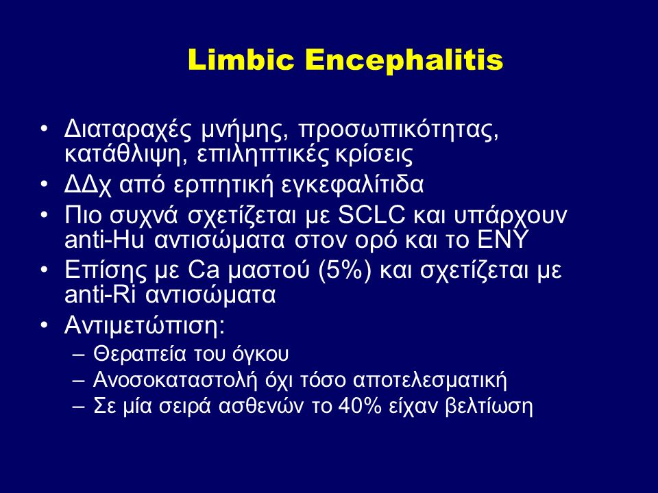 Limbic Encephalitis Διαταραχές μνήμης, προσωπικότητας, κατάθλιψη, επιληπτικές κρίσεις ΔΔχ από ερπητική εγκεφαλίτιδα Πιο συχνά σχετίζεται με SCLC και υ