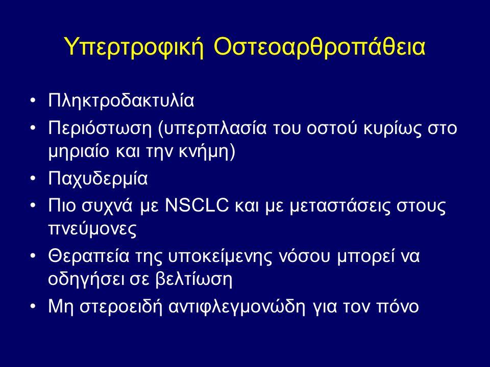 Υπερτροφική Οστεοαρθροπάθεια Πληκτροδακτυλία Περιόστωση (υπερπλασία του οστού κυρίως στο μηριαίο και την κνήμη) Παχυδερμία Πιο συχνά με NSCLC και με μ