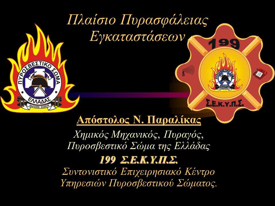 ΕΝΕΡΓΗΤΙΚΗ ΠΥΡΟΠΡΟΣΤΑΣΙΑ Μέσα πυροπροστασίας Κατηγορίας Αγ Φορητοί Πυροσβεστήρες: 1 πυροσβεστήρας ανά 200m² μικτού εμβαδού στεγασμένης επιφανείας και κατ΄ελάχιστο 2 πυροσβεστήρες.