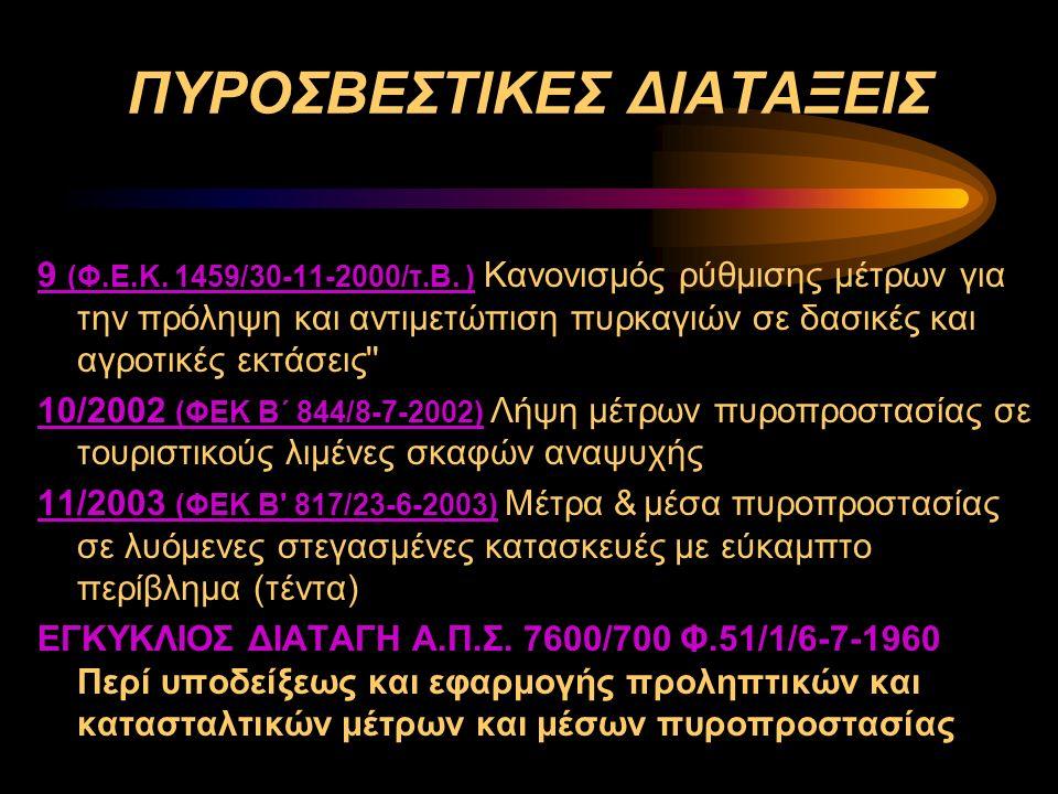 ΠΥΡΟΣΒΕΣΤΙΚΕΣ ΔΙΑΤΑΞΕΙΣ 9 (Φ.Ε.Κ. 1459/30-11-2000/τ.Β. ) 9 (Φ.Ε.Κ. 1459/30-11-2000/τ.Β. ) Κανονισμός ρύθμισης μέτρων για την πρόληψη και αντιμετώπιση