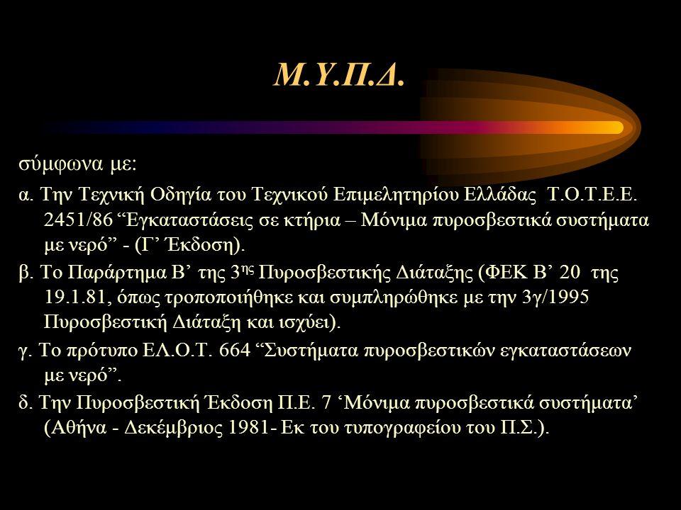 """Μ.Υ.Π.Δ. σύμφωνα με: α. Την Τεχνική Οδηγία του Τεχνικού Επιμελητηρίου Ελλάδας Τ.Ο.Τ.Ε.Ε. 2451/86 """"Εγκαταστάσεις σε κτήρια – Μόνιμα πυροσβεστικά συστήμ"""