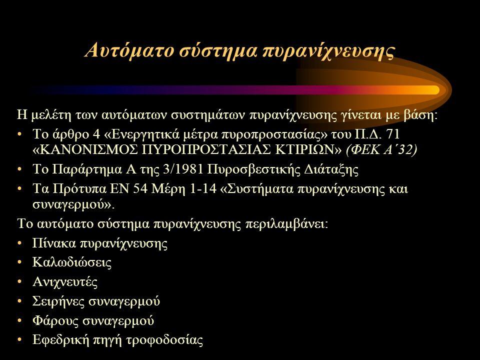 Αυτόματο σύστημα πυρανίχνευσης Η μελέτη των αυτόματων συστημάτων πυρανίχνευσης γίνεται με βάση: Το άρθρο 4 «Ενεργητικά μέτρα πυροπροστασίας» του Π.Δ.