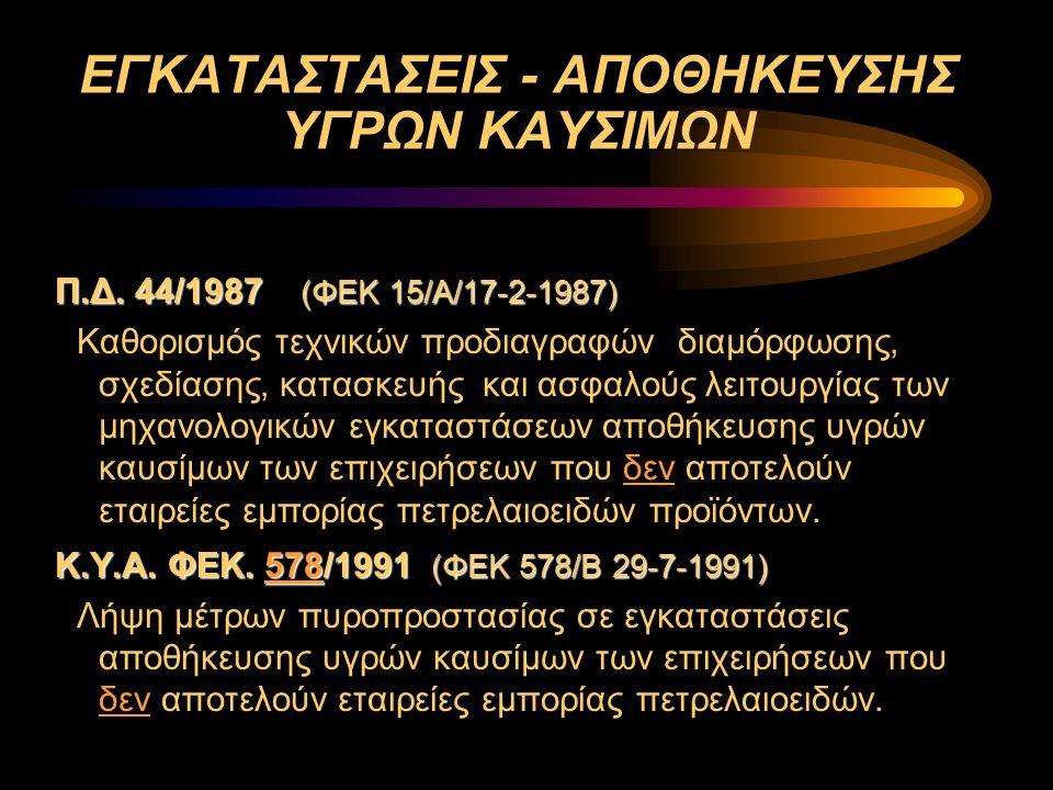 ΕΓΚΑΤΑΣΤΑΣΕΙΣ - ΑΠΟΘΗΚΕΥΣΗΣ ΥΓΡΩΝ ΚΑΥΣΙΜΩΝ Π.Δ. 44/1987 (ΦΕΚ 15/Α/17-2-1987) Καθορισμός τεχνικών προδιαγραφών διαμόρφωσης, σχεδίασης, κατασκευής και α