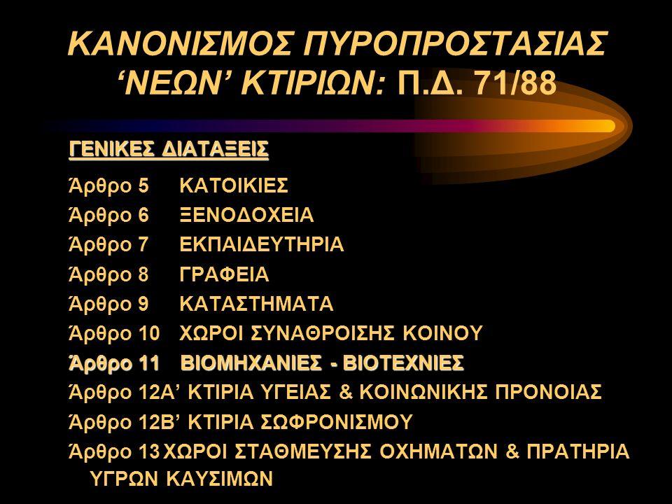 Μ.Υ.Π.Δ.σύμφωνα με: α. Την Τεχνική Οδηγία του Τεχνικού Επιμελητηρίου Ελλάδας Τ.Ο.Τ.Ε.Ε.