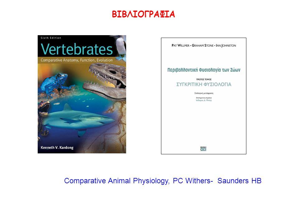 ΒΙΒΛΙΟΓΡΑΦΙΑ Comparative Αnimal Physiology, PC Withers- Saunders HB