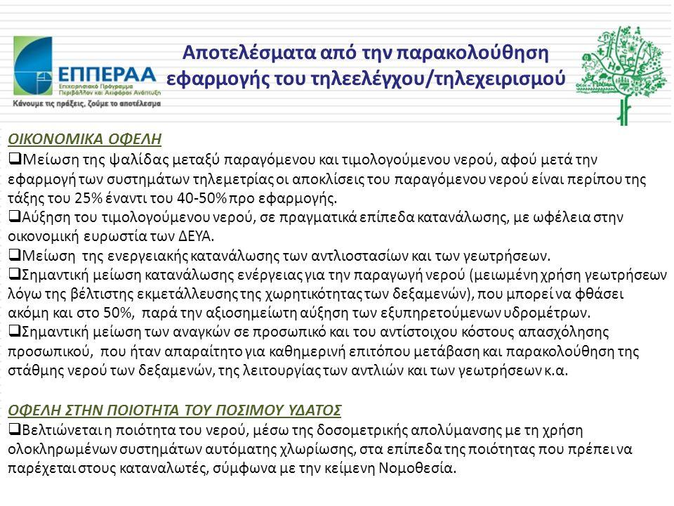 Αποτελέσματα από την παρακολούθηση εφαρμογής του τηλεελέγχου/τηλεχειρισμού ΟΙΚΟΝΟΜΙΚΑ ΟΦΕΛΗ  Μείωση της ψαλίδας μεταξύ παραγόμενου και τιμολογούμενου