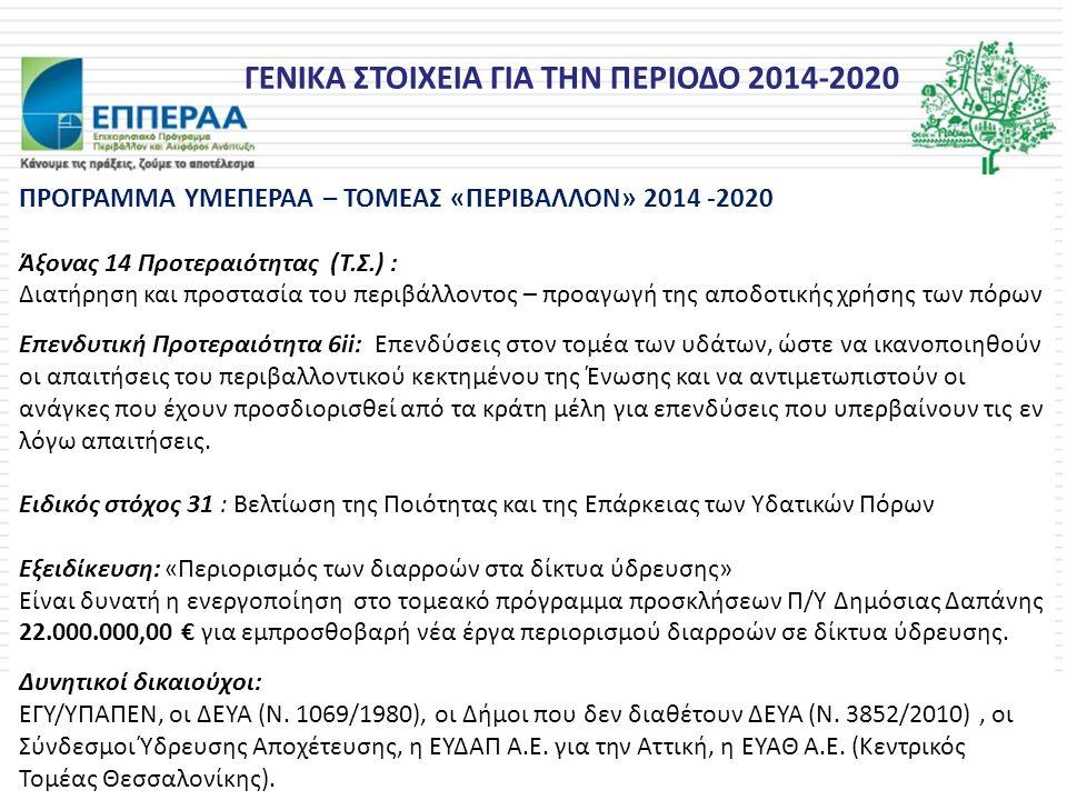 ΓΕΝΙΚΑ ΣΤΟΙΧΕΙΑ ΓΙΑ ΤΗΝ ΠΕΡΙΟΔΟ 2014-2020 ΠΡΟΓΡΑΜΜΑ ΥΜΕΠΕΡΑΑ – ΤΟΜΕΑΣ «ΠΕΡΙΒΑΛΛΟΝ» 2014 -2020 Άξονας 14 Προτεραιότητας (Τ.Σ.) : Διατήρηση και προστασία του περιβάλλοντος – προαγωγή της αποδοτικής χρήσης των πόρων Επενδυτική Προτεραιότητα 6ii: Επενδύσεις στον τομέα των υδάτων, ώστε να ικανοποιηθούν οι απαιτήσεις του περιβαλλοντικού κεκτημένου της Ένωσης και να αντιμετωπιστούν οι ανάγκες που έχουν προσδιορισθεί από τα κράτη μέλη για επενδύσεις που υπερβαίνουν τις εν λόγω απαιτήσεις.