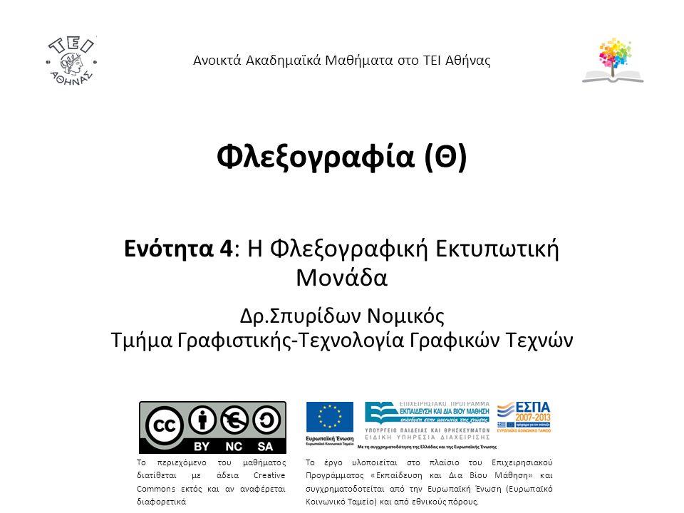 Φλεξογραφία (Θ) Ενότητα 4: Η Φλεξογραφική Εκτυπωτική Μονάδα Δρ.Σπυρίδων Νομικός Τμήμα Γραφιστικής-Τεχνολογία Γραφικών Τεχνών Ανοικτά Ακαδημαϊκά Μαθήμα