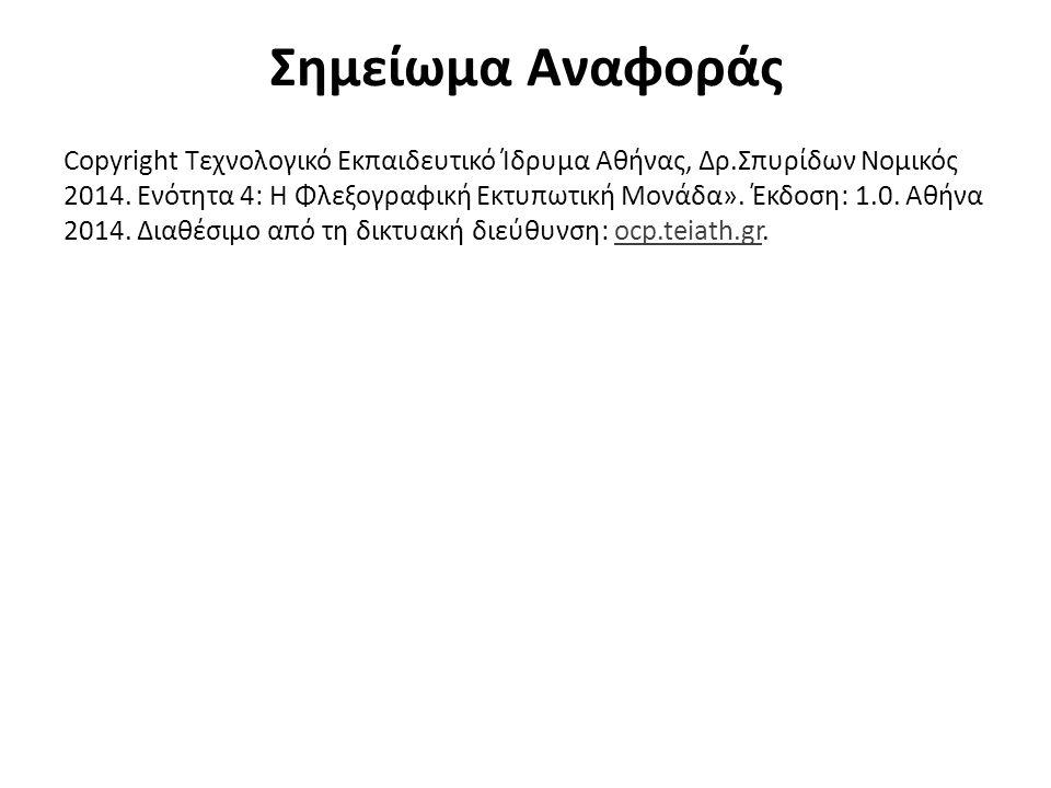 Σημείωμα Αναφοράς Copyright Τεχνολογικό Εκπαιδευτικό Ίδρυμα Αθήνας, Δρ.Σπυρίδων Νομικός 2014. Ενότητα 4: Η Φλεξογραφική Εκτυπωτική Μονάδα». Έκδοση: 1.