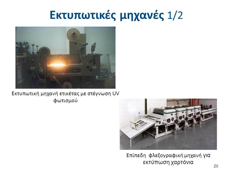 Εκτυπωτικές μηχανές 1/2 20 Εκτυπωτική μηχανή ετικέτας με στέγνωση UV φωτισμού Επίπεδη φλεξογραφική μηχανή για εκτύπωση χαρτόνια