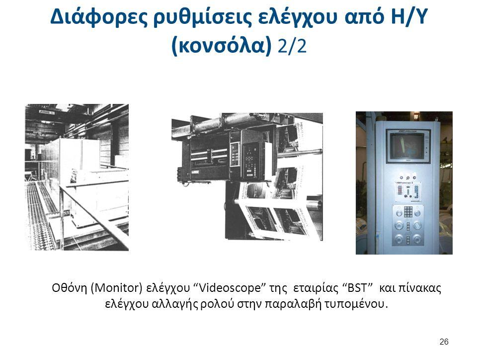 """Διάφορες ρυθμίσεις ελέγχου από Η/Υ (κονσόλα) 2/2 26 Οθόνη (Monitor) ελέγχου """"Videoscope"""" της εταιρίας """"BST"""" και πίνακας ελέγχου αλλαγής ρολού στην παρ"""