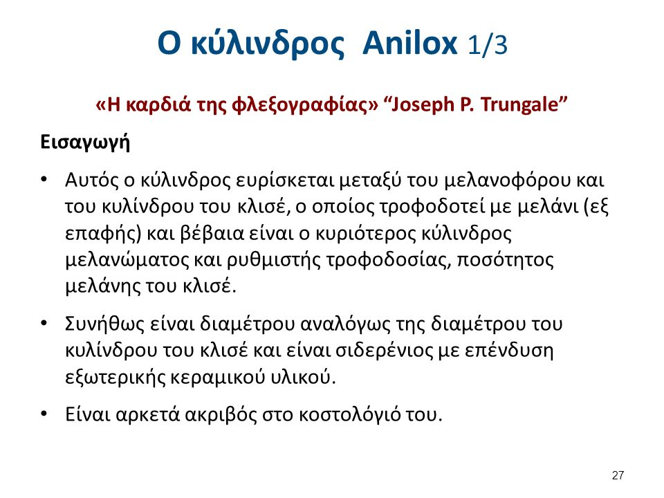 """Ο κύλινδρος Αnilox 1/3 «Η καρδιά της φλεξογραφίας» """"Joseph P. Trungale"""" Εισαγωγή Αυτός ο κύλινδρος ευρίσκεται μεταξύ του μελανοφόρου και του κυλίνδρου"""